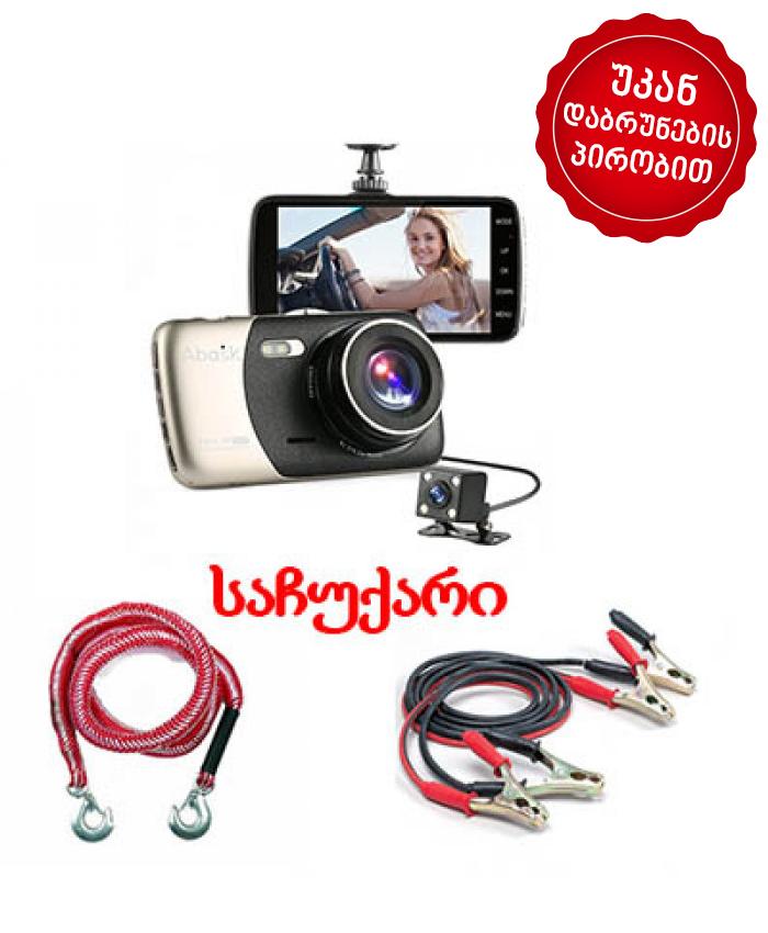 ვიდეო რეგისტრატორი X600 Full HD (უკანა კამერით) +აირჩიე საჩუქარი!