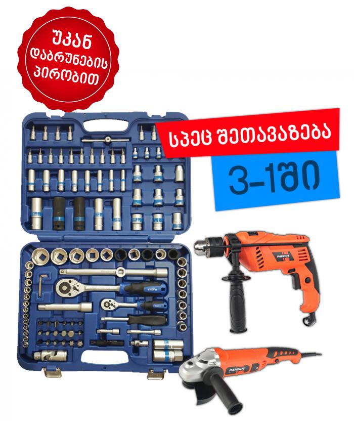 ხელსაწყოები KINGROY Professional და დრელი + ბარგალკა საჩუქრად !