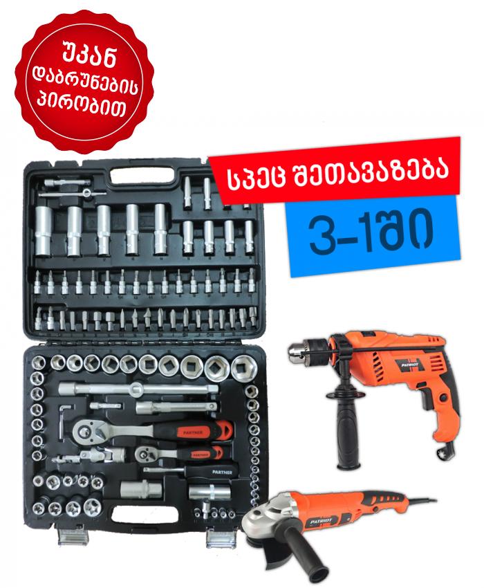 ხელსაწყოების ნაკრები Partner (Belarus) 108ც და დრელი + ბარგალკა საჩუქრად !