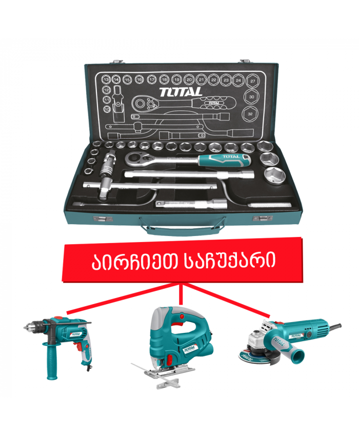ხელსაწყოების ნაკრები TOTAL + აირჩიე საჩუქარი! (დრელი/ბარგალკა/ბეწვა ხერხი)